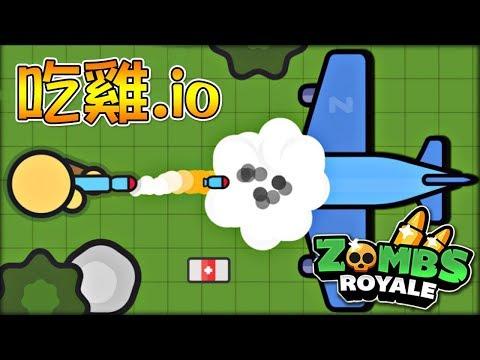 吃雞 io - 遊戲大亂鬥