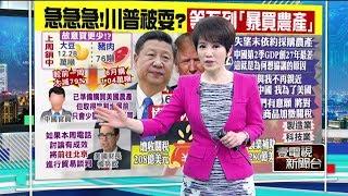 """十點上新聞》急了! 等嘸中國""""暴買農產"""" 川普再嗆3千億陸貨加稅"""