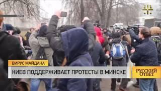 Вирус Майдана: Киев поддерживает протесты в Минске [Русский ответ]