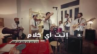 تحميل اغاني Tameem Youness - Enti ay kalam | انتي اي كلام - تميم يونس - είσαι ένα τίποτα MP3