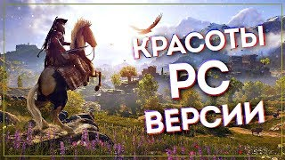 Assassin's Creed® Одиссея ● Cмотрим PC-версию, ULTRA-настройки, озвучку, вступление