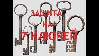 Защита на 7 ключей