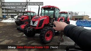 Обзор Zetor Proxima Power 120 - коли трактор може бути досконалішим! / Зетор Проксіма Павер
