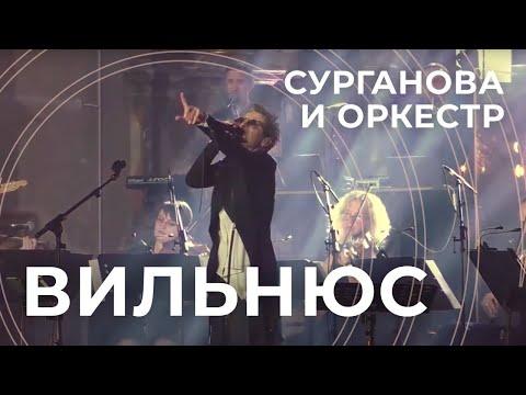 Сурганова и Оркестр. Концерт в Вильнюсе. Часть 2. (01.06.2019)