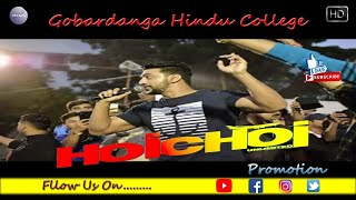 Hoichoi Unlimited promotion Gobardanga Hindu College||Suparstar Dev|| by TDFP-Series