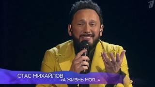 """Стас Михайлов- """" А жизнь моя """""""
