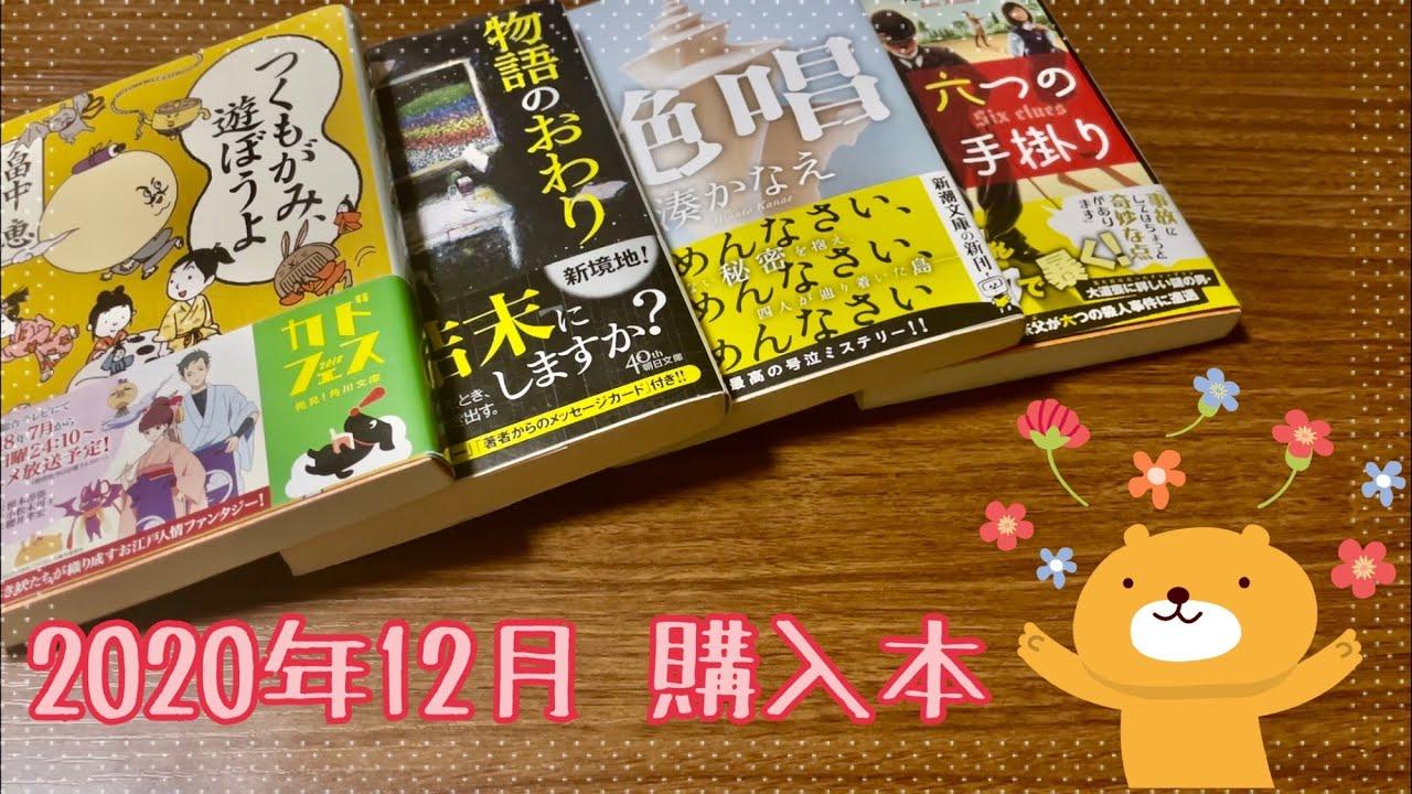 【購入本(2020年12月)】と2021年の読書について