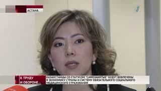 Самозанятые казахстанцы будут вовлечены в экономику страны и систему ОСМС