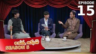 Shabake Khanda - Season 5 - Episode 15