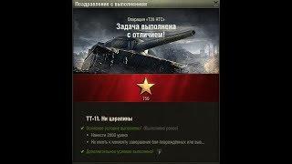 """ТТ-11""""Ни царапины"""""""