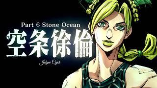 Превью к трейлеру Невероятное приключение ДжоДжо: Каменный океан