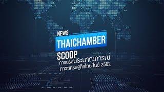 Thaichamber NWEs การปรับประมาณการณ์ภาวะเศรษฐกิจไทย ในปี 2562