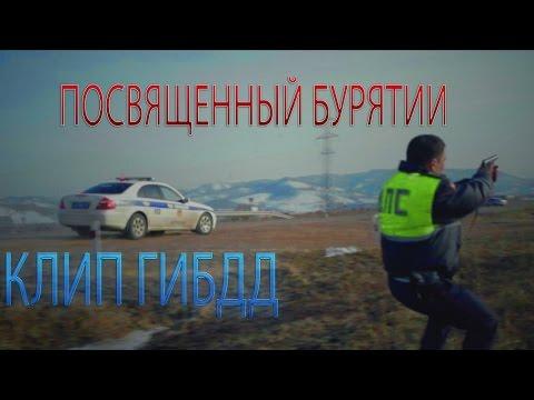 Официальный клип ГИБДД (Посвященный Республике Бурятии)