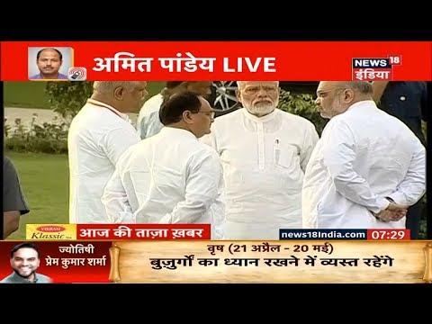 Vajpayee की पहली पुण्यतिथि के मौके पर राष्ट्रपति, PM Modi और गृहमंत्री Amit Shah ने श्रद्धांजलि दी