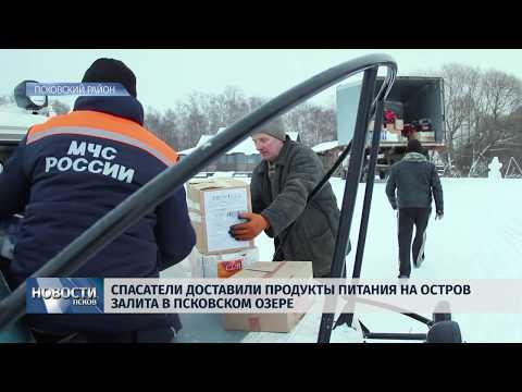 10.01.2019 / Спасатели доставили продукты питания на остров Залита в Псковском озере