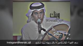 تحميل اغاني سعد الفهد - موال ولاجن بكل سهوله تريد أسامح MP3