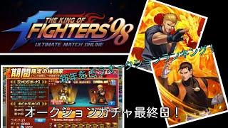 新年明けましておめでとうございます!【オークションガチャの結末は!? 】今年もよろしくお願いします♪【 The King Of Fighters'98 UMOL】