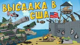 Landing in the USA. Cartoons about tanks
