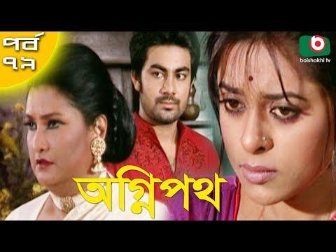 বাংলা নাটক - অগ্নিপথ   Agnipath   EP 79   Raunak Hasan, Mousumi Nag, Afroza Banu, Shirin Bokul