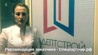 """ООО """"Адепт Строй"""""""