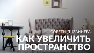 Небольшая квартира? ТОП 10 СПОСОБОВ увеличить пространство в интерьере квартиры