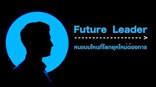 """Future Leader"" คนแบบไหนที่โลกยุคใหม่ต้องการ"