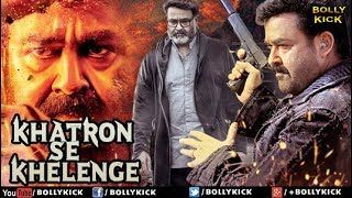 Khatron Se Khelenge Full Movie | Hindi Dubbed Movies 2018 Full Movie | Hindi Movies | Action Movies