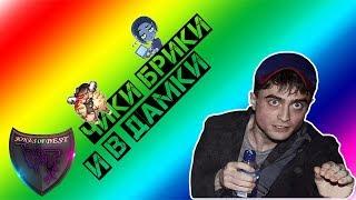 ЧИКИ БРИКИ !!!| ЛУЧШИЕ ПРИКОЛЫ 2018 #12 | СUBE LIKE| VITA TV