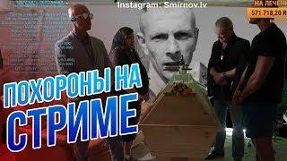 Похороны в прямом эфире / Жесть на стриме (Подборка 2019)