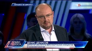 Украина не Европа? Право голоса