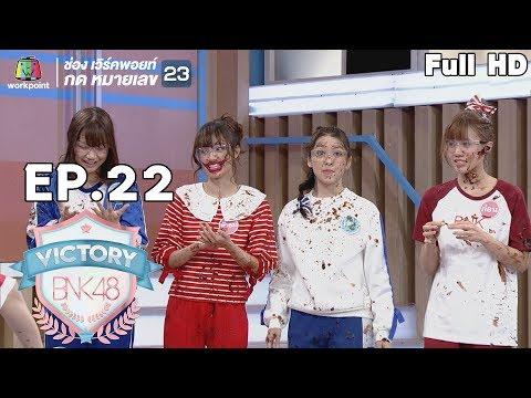 Victory BNK48 (รายการเก่า) |  หมอช้าง | EP.22 | 27 พ.ย. 61 Full HD