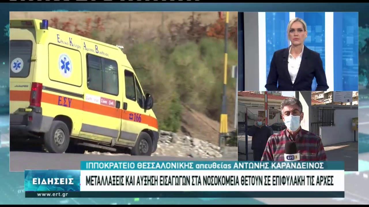 Κορονοϊός : Οι μεταλλάξεις θέτουν σε επιφυλακή τους λοιμωξιολόγους | 29/01/2021 | ΕΡΤ