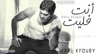 وائل كفوري .. أنت فليت | Wael Kfoury .. Enta Falayt