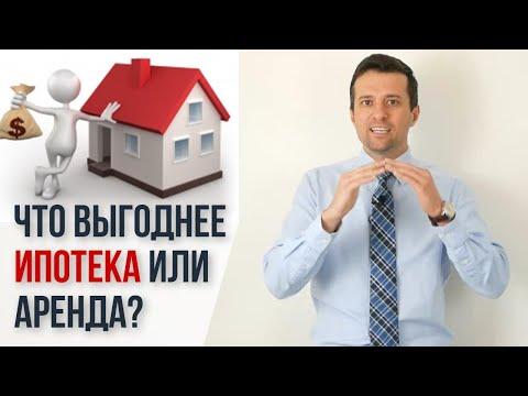 Что выгоднее: ипотека или аренда? Стоит ли брать ипотеку или лучше копить? Какую  иопотеку брать?