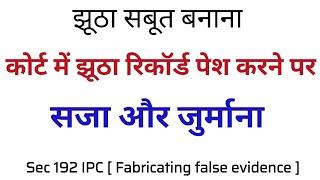 Fabricating false evidence | कोर्ट में झूठा रिकॉर्ड पेश करने पर सजा और जुर्माना | Sec 192,193 IPC