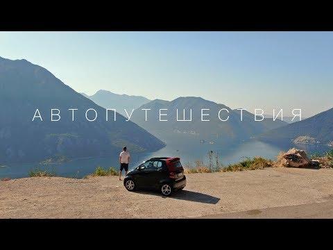 Автомобильные путешествия по Европе.  Большой выпуск. видео