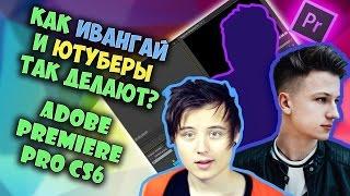 Как Ивангай и другие Ютуберы монтируют видео? Как сделать КЛОНА в Adobe Premiere Pro CS6? Часть 3