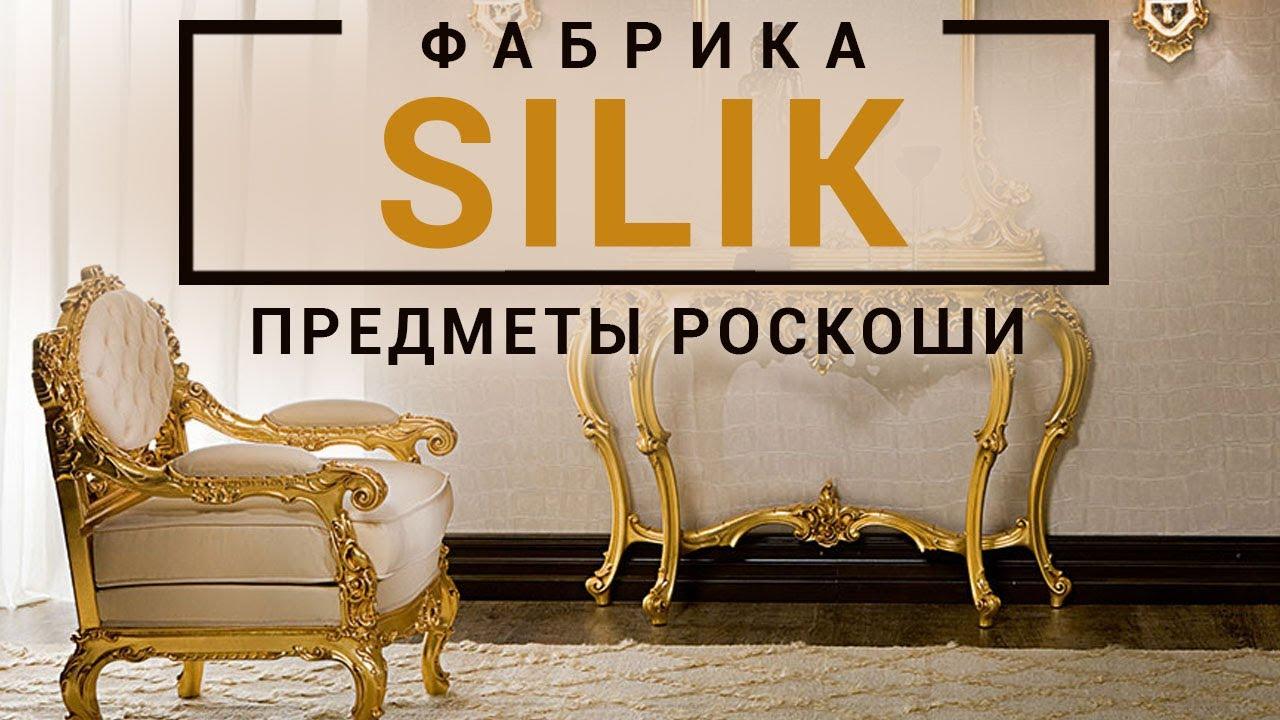 Предметы роскоши фабрики Silik в шоу-руме Antonovich Home