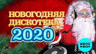 Новогодняя дискотека 2020