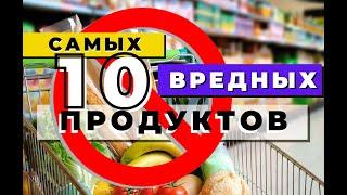 НЕ ЕШЬТЕ ЭТО! Топ 10 самых вредных продуктов питания