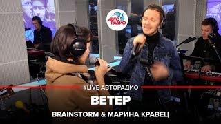 🅰️ Brainstorm & Марина Кравец - Ветер (LIVE @ Авторадио)