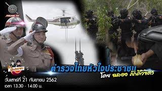 รายการ สน.เพื่อประชาชน : ตำรวจไทยหัวใจประชาชน | โดย ฉลอง ภักดีวิจิตร