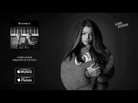 Бьянка - Вселенная (Audio)