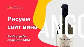Разрабатываем стильный дизайн сайта вина [Moscow Digital Academy]