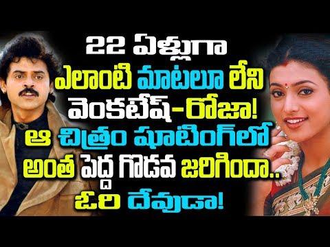 Real Facts Behind Venkatesh Roja Disputes | Celebrity News | Telugu Boxoffice