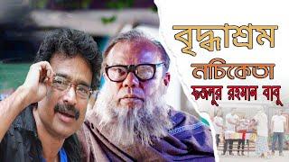 Briddhashram   বৃদ্ধাশ্রম   Fazlur Rahman Babu   nociketa   New Video Song 2020