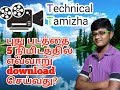 How to download new movie in 5 minutes (in Tamil)