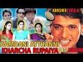 Aamdani aathani kharcha rupaiya comedy seens sasi