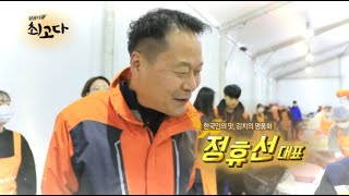 MBN 성공다큐 최고다 416회 사회적기업 김치업체 (주)김치타운