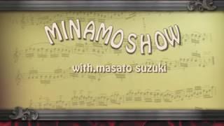 ミナモ、パイプオルガンに挑戦。